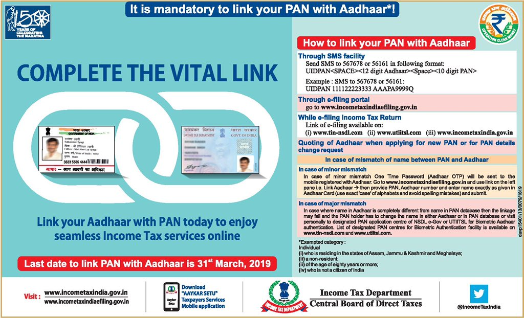 pan card link aadhar card